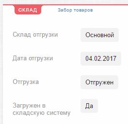 retailcrm заказ отгружен в мойсклад
