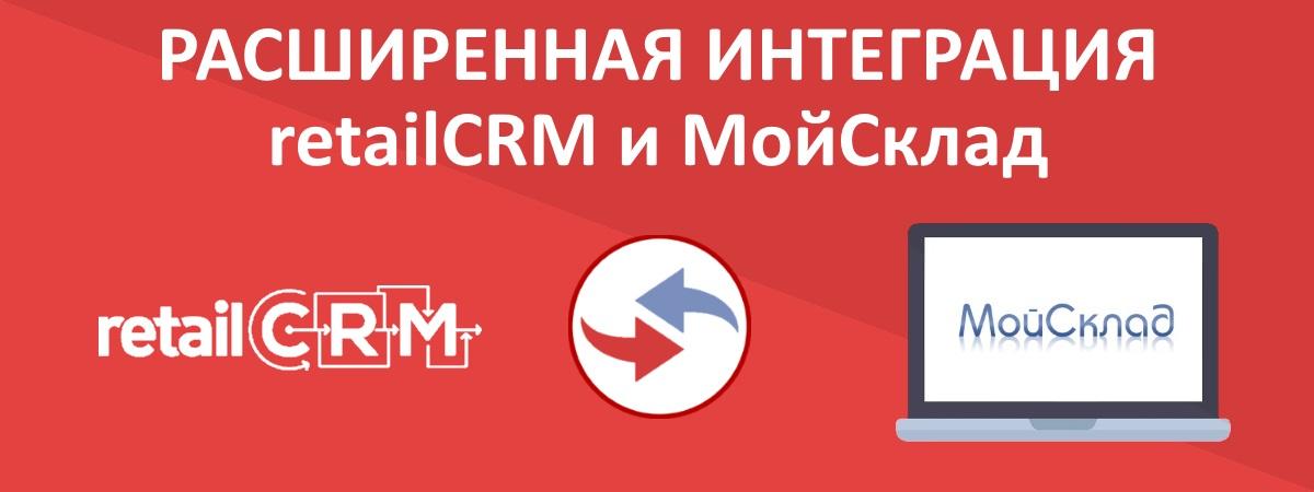 Интеграция retailCRM и МойСклад