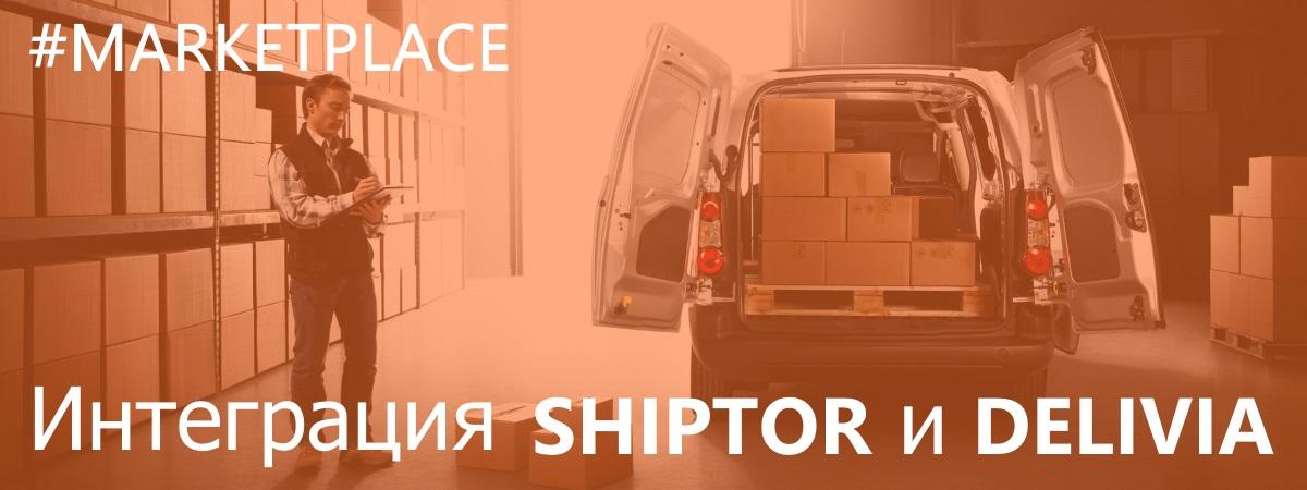 Интеграция retailcrm с shiptor и delivia
