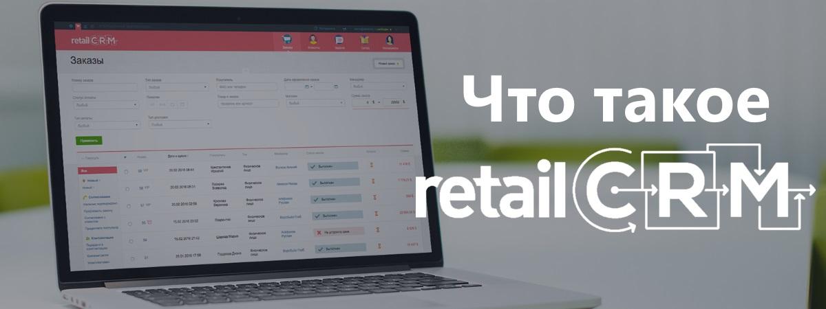 Обзор retailCRM