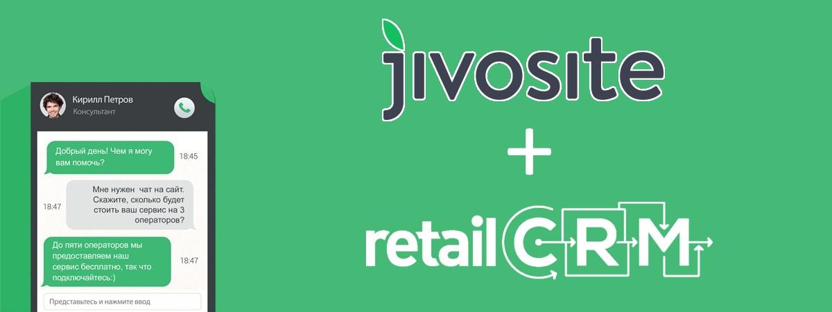 Интеграция jivosite и retailCRM