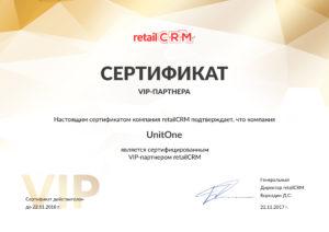 Партнерский VIP сертификат компании UnitOne