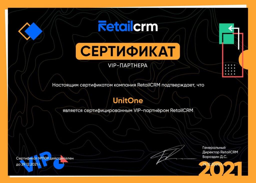 Новый сертификат 2021